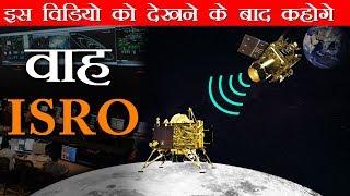 इस विडियो को देखने के बाद आपको ISRO पे गर्व होगा  | ISRO's Mission Chandrayaan 2