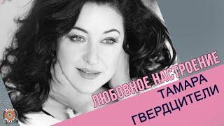 Тамара Гвердцители - Любовное настроение (Альбом 2004)