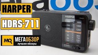 HARPER HDRS-711 - Обзор радиоприемника