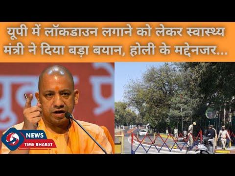 यूपी में लॉकडाउन लगाने को लेकर स्वास्थ्य मंत्री ने दिया बड़ा बयान,होली के मद्देनजर |News Time Bharat