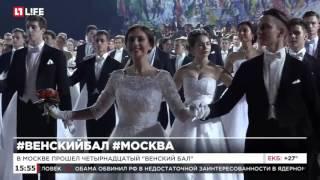 В Москве прошел четырнадцатый «Венский бал»