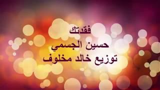 فقدتك - حسين الجسمي | توزيع موسيقي (خالد مخلوف)