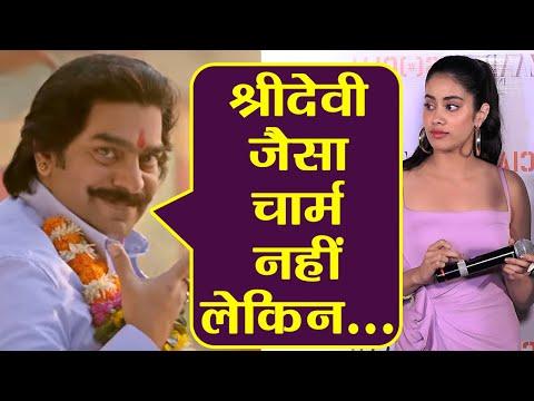 Jhanvi Kapoor doesn't have Sridevi 's CHARM , says Ashutosh Rana | FilmiBeat