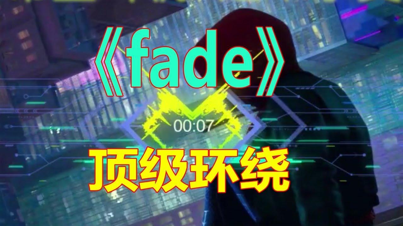 戴上耳机《fade》顶级环绕,8D硬曲,左耳穿右耳再循环!