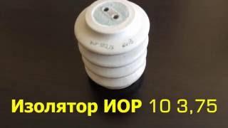 Изолятор ИОР 10 3,75(, 2016-06-01T11:59:28.000Z)