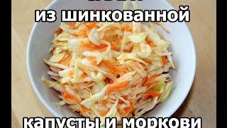Диетический рецепт. САЛАТ С КАПУСТОЙ