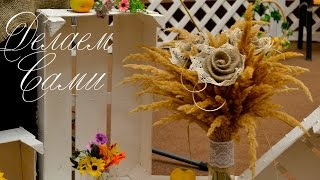 Декор Из Сухой Травы! Красиво и Доступно!(Создаем деревенский элемент декора! Для этого нам понадобится: банка, кружево, мешковина, горячий клей пист..., 2016-09-13T06:13:03.000Z)