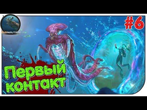 Subnautica - Первый контакт... Ep6