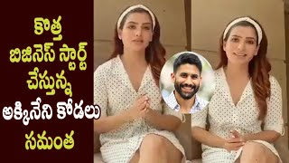 Samantha Akkineni Starting New…