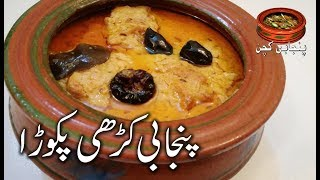 Karhi Pakoray, کڑھی پکوڑے Kadhi Pakora,Original Kadhi Pakora Recipe in (Punjabi Kitchen)