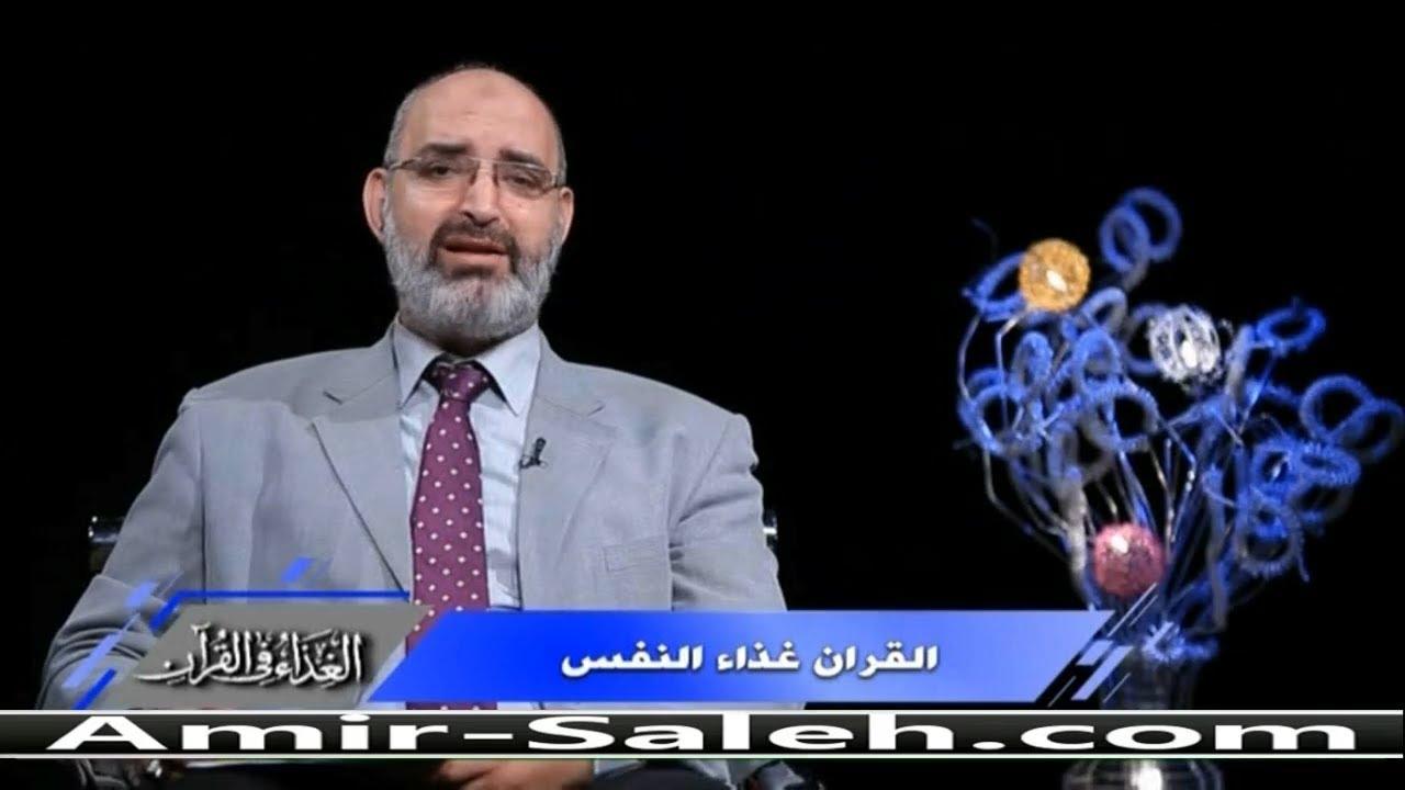 القرآن غذاء النفس | الدكتور أمير صالح | الغذاء في القرآن
