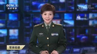 《军事报道》 20200129| CCTV军事