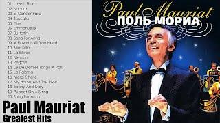 Paul Mauriat Greatest Hits Album - Paul Mauriat Best Of France Album
