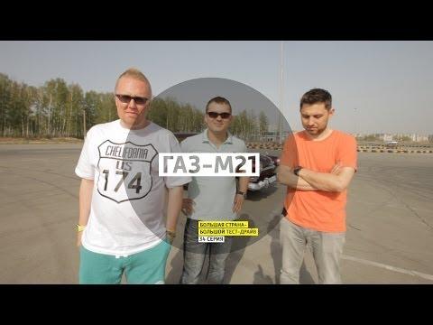 ГАЗ-М21 - День