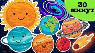 Изучаем космос - ПОЛНАЯ ВЕРСИЯ! Солнечная система для детей .