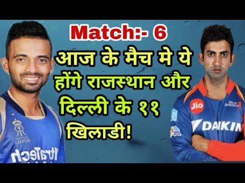 IPL 2018: rajasthan royals (RR) vs delhi daredevills (DD) predicated playing eleven | RR vs DD