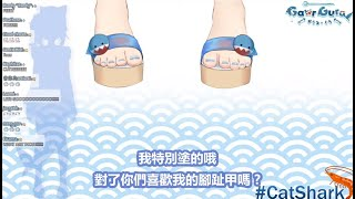 【Gawr Gura】香香的鯊魚腳趾【中文字幕】【HololiveEN】