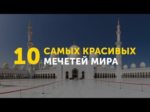 10 самых красивых