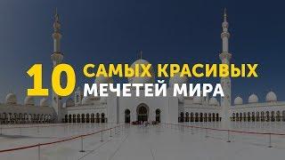 10 самых красивых мечетей мира