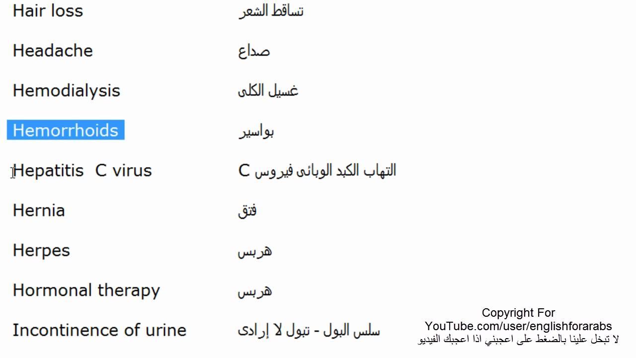 مصطلحات طبية بالفرنسية مترجمة بالعربية pdf