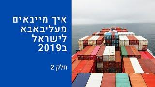 איך מייבאים מעליבאבא לישראל ב2019 חלק 2 - ייבוא מסין בכמויות גדולות וקטנות