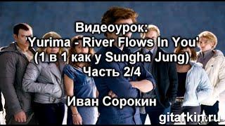 Как играть на гитаре Сумерки (Yiruma - River Flows In You) - Sungha Jung: табы, бридж. Часть 2/4