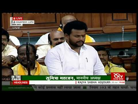 Sh. Rammohan Naidu Kinjarapu's remarks| Discussion on Motion of No Confidence in the Council of Min