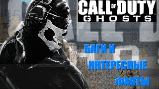Вторая подборка пасхалок и багов Call of Duty: Ghosts