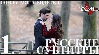 DiziMania/Звезды-мои свидетели/Yildizlar sahidim-1 серия РУССКИЕ СУБТИТРЫ