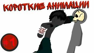 Короткие Анимации #1 / Рисуем Мультфильм...