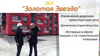 Второй обзор ЖК Золотая Звезда. Динамика строительства, интервью. Квартирный Контроль