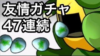 【パズドラ】友情ガチャ47連発!エンジェリット、トライフルーツ、出るか!? thumbnail