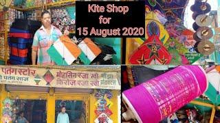 Cheapest kite shop for 15 August 2020 !! Cheapest Kite market !! 15 August 2020 Kite !!
