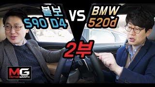 볼보 S90 D4 vs…