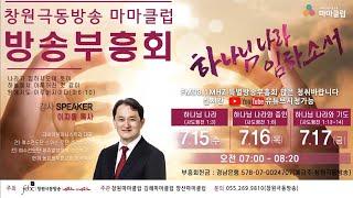 생)창원극동방송 마마클럽 방송부흥회