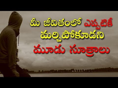 DON'T FORGOT THIS 3 THINGS IN YOUR LIFE || ఆణిముత్యాలు - 2 || AKELLA RAGHAVENDRA