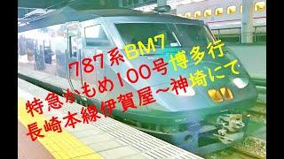 787系BM7 特急かもめ100号博多行 長崎本線伊賀屋~神埼にて
