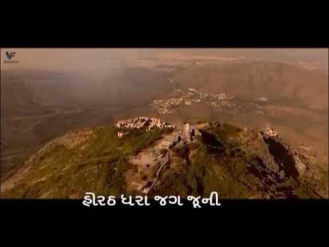 Sorath dhara Jag juni girnar git