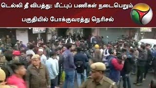 டெல்லி தீ விபத்து: மீட்புப் பணிகள் நடைபெறும் பகுதியில் போக்குவரத்து நெரிசல் | Delhi | Fire Accident