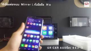 How To Use Mirrorlink Huawei