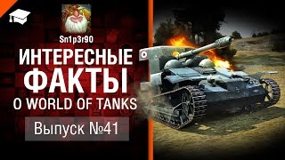 Интересные факты о WoT №41 — от Sn1p3r90 [World of Tanks]