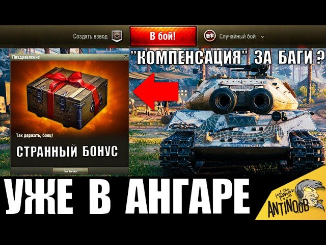 УЖЕ СЕГОДНЯ! СЮРПРИЗ ОТ WG В АНГАРЕ! БОНУС И АКЦИИ ЗА БАГИ в World of Tanks?