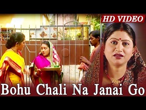 BOHU CHALI NA JANAI LO ବୋହୁ ଚାଲି ନ ଜାଣଇ ଲୋ | Sariratatwa Bhajan By Namita Agrawal | Sidharth Bhakti
