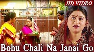 Gambar cover BOHU CHALI NA JANAI LO ବୋହୁ ଚାଲି ନ ଜାଣଇ ଲୋ | Sariratatwa Bhajan by Namita Agrawal | Sidharth Bhakti
