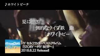 「STORY~HY BEST~」ティザー