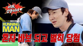 Do you call yourself a human being? [Running Man Ep 504]