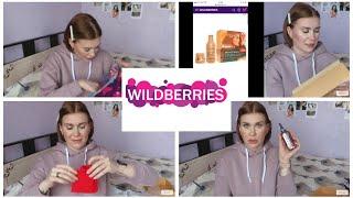 РАДУЮСЬ КАК РЕБЁНОК РАСПАКОВКА ЗАКАЗА Wildberries МНОГО ИНТЕРЕСНОГО ДЛЯ ЛИЦА И ВОЛОС