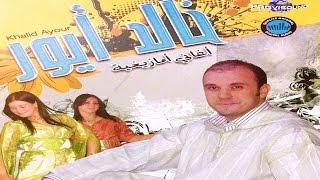 ALBUM COMPLET - KHALID AYOUR - Akihdo Rebbi | خالد ايور- موسيقى واغاني امازيغية مغربية