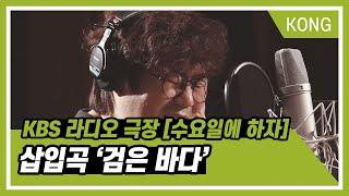 """뮤직 드라마 """"검은바다"""" - KBS 라디오극장 [수요일에 하자] 삽입곡"""