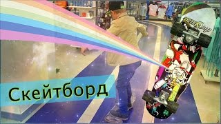 VLOG поход в  магазин Спортмастер Уфа скейтборд |Trip to the store Sportmaster Ufa skateboard